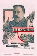 Vintage Russian poster -  Lev Kamenev, the Chairman of the USSR Council for Labor and Defence